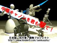 日本製「先行者」開発プロジェクト